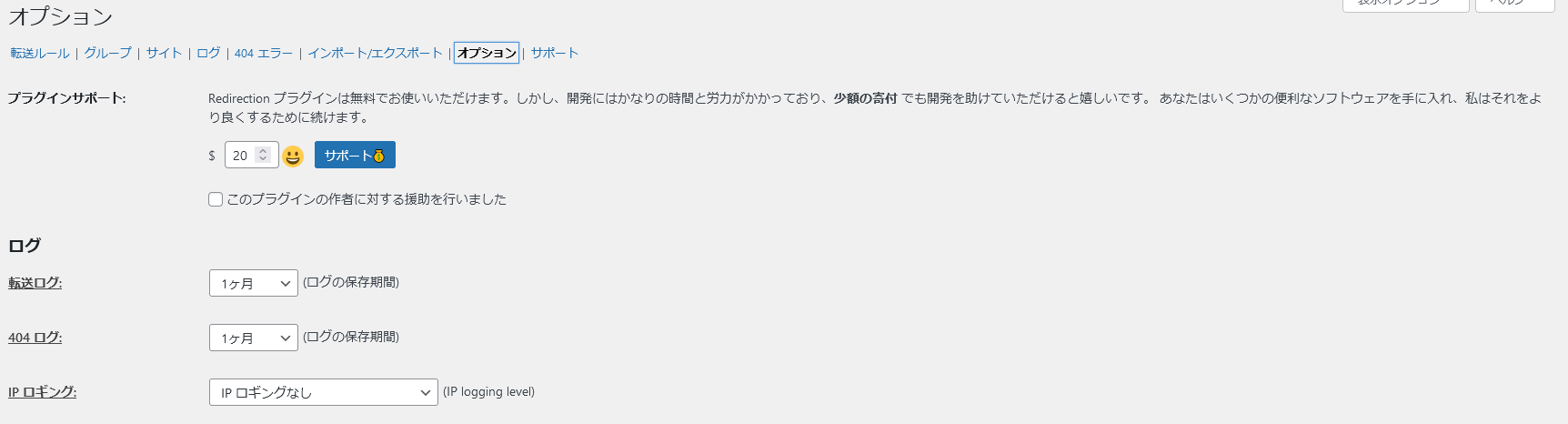 Redirection設定1